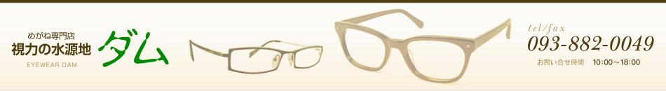 「ダム」は、福岡県の北九州市・戸畑区にあるメガネとサングラスの専門店。