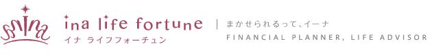 イナ ライフ フォーチュン|まかせられるって、イーナ FINANCIAL PLANNER,LIFE ADVISOR