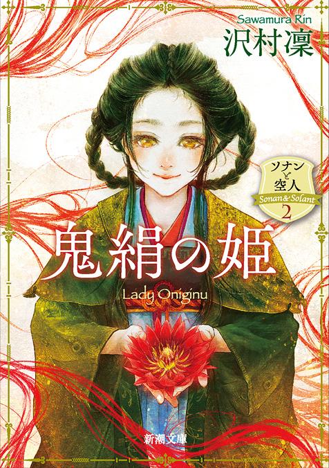 鬼絹の姫―ソナンと空人2―