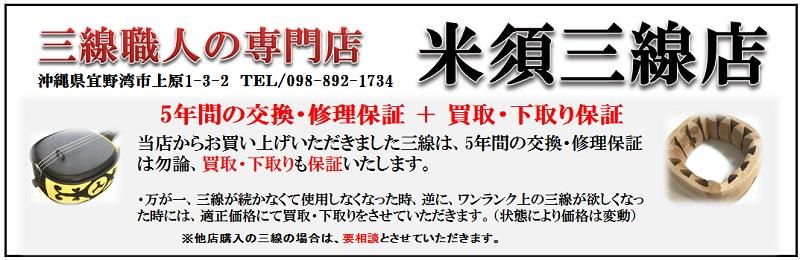 米須三線店