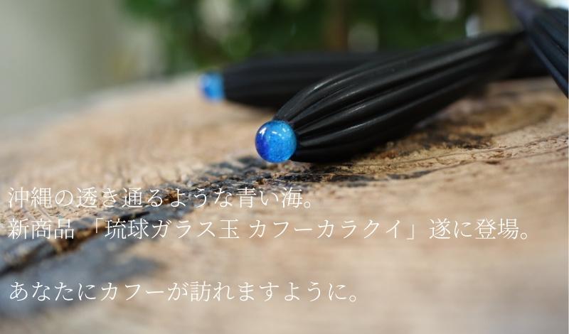 琉球ガラス カフーカラクイ