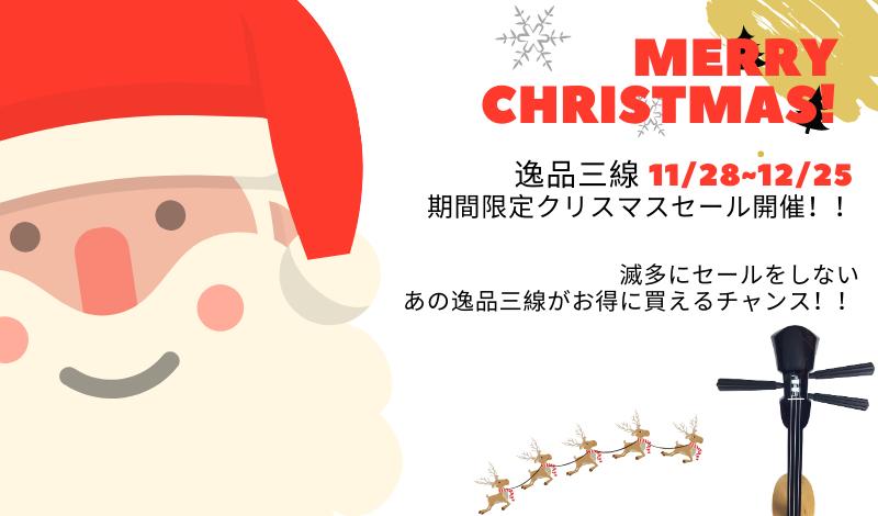逸品三線クリスマスセール