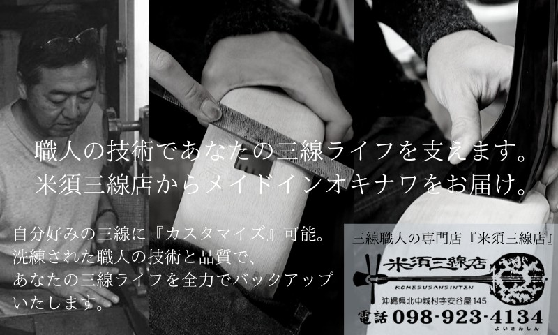 三線職人の専門店 米須三線店
