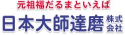 日本大師達磨株式会社