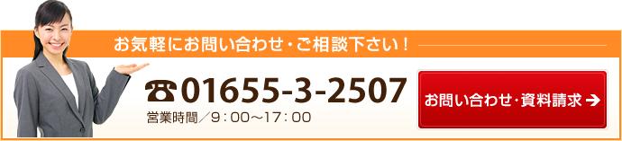 お気軽にお問い合わせ・ご相談ください! 電話01655-3-2507 お問い合わせ・資料請求→