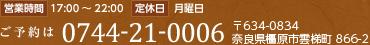奈良県橿原市雲梯町866-2