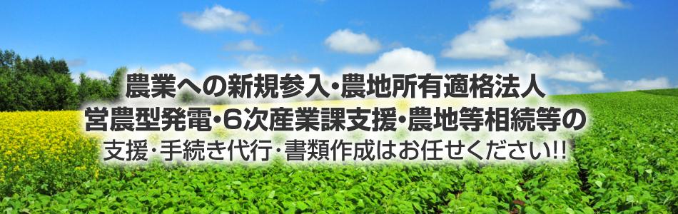 農業への新規参入・農地所有的確法人 営農型発電・6次産業課支援・農地等相続等の支援・手続き代行・書類作成はお任せください!