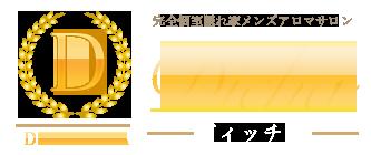 福岡メンズアロマ・ディッチャ