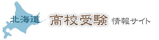 「北海道」の高校受験情報サイト