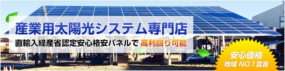 産業用太陽光パネルシステム専門店 直輸入経産省認定の安心のパネルを格安で販売。高利回り可能。