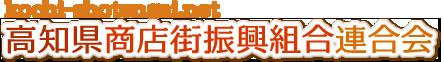 高知県商店街振興組合連合会