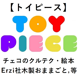 TOYPIECE 輸入玩具・雑貨のお店【トイピース】
