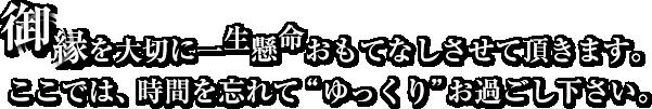"""和カフェ 葉菜茶では、御縁を大切に一生懸命おもてなしさせて頂きます。ここでは、時間を忘れて""""ゆっくり""""お過ごし下さい。"""