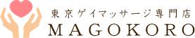 東京ゲイマッサージまごころのロゴ