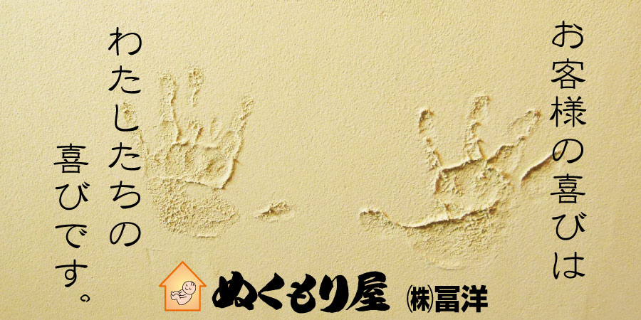 ぬくもり屋㈱冨洋 - 高浜 小浜 ...