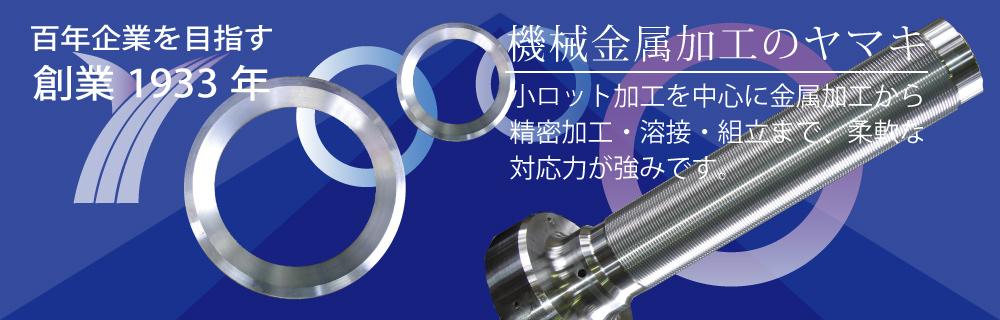 機械金属加工の株式会社ヤマキは小ロット加工を中心に金属加工から精密加工・溶接・組立までお取扱しています