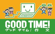 GOOD TIME / 作文