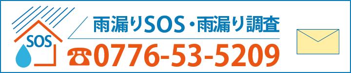 福井での雨漏りSOSや雨漏り調査は山本工業に電話