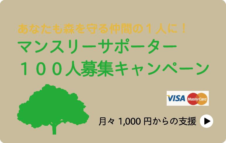 マンスリーサポーター100人募集キャンペーン