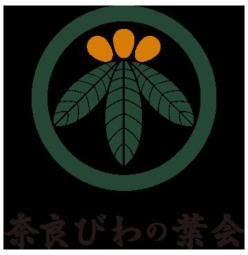 奈良びわの葉会