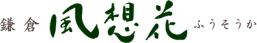 鎌倉 風想花