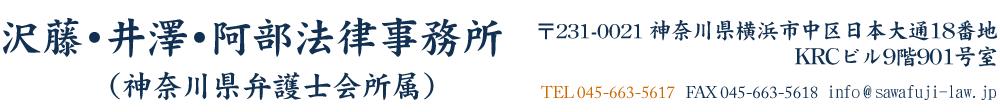 沢藤・井澤・阿部<var>footer</var>法律事務所