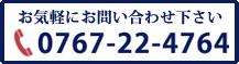 電話する 047-489-5730