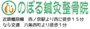 のぼる鍼灸整骨院 近鉄橿原線 西ノ京駅より西に徒歩15歩 奈良交通 六条西町より徒歩1分