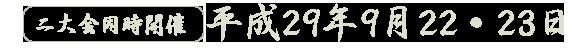 2大会同時開催平成29年9月22日・23日