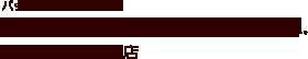 バッグ サイフメーカー MATSUMURA SHOUTEN Co.,Ltd. 株式会社 松村商店s