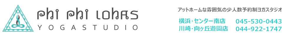 横浜市都筑区センター南・川崎市多摩区登戸向ヶ丘遊園のヨガスタジオ、センター北、仲町台、中川、都筑ふれあいの丘、宿河原、生田、中野島、稲田堤