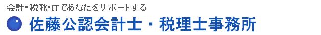 横浜市都筑区の公認会計士税理士