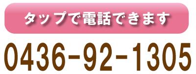0436-92-1305