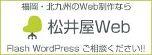 松井屋Web