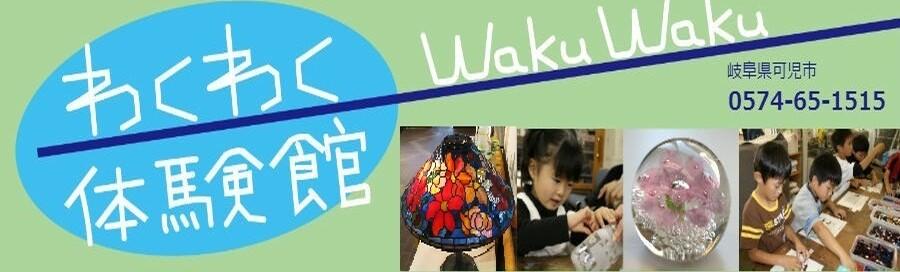 わくわく体験館|公式ウェブサイト - 岐阜県可児市/wakuwaku taikenkan ...