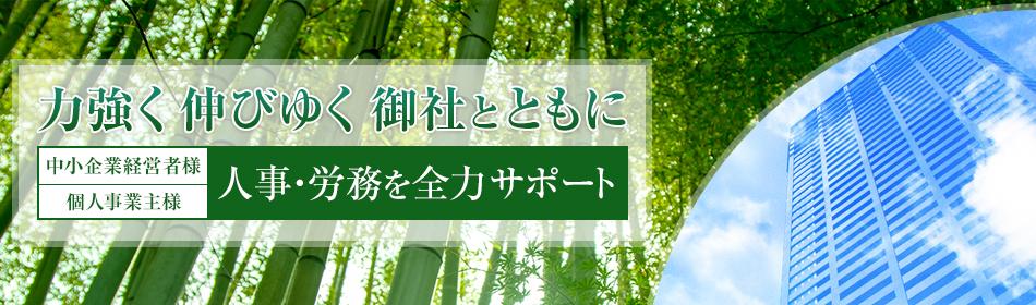 石川県の中小企業経営者・個人事業主の皆様の、人事・労務を全力でサポート