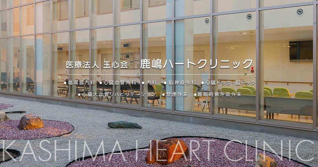 医療法人 玉心会 鹿島ハートクリニック