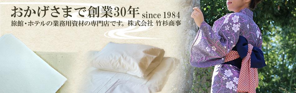 おかげさまで創業30年 since1984 旅館・ホテルの業務用資材の専門店です。株式会社竹杉商事