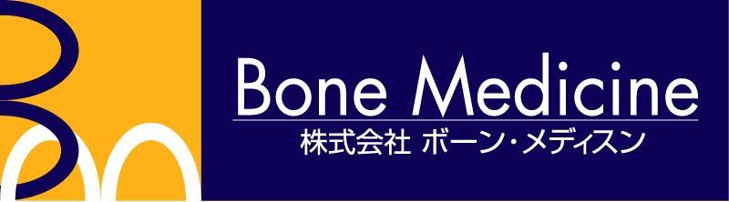 株式会社ボーン・メディスン