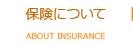 保険について