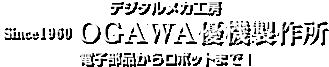 株式会社小川優機製作所Ogawayuki Seisakusho Co., Ltd.