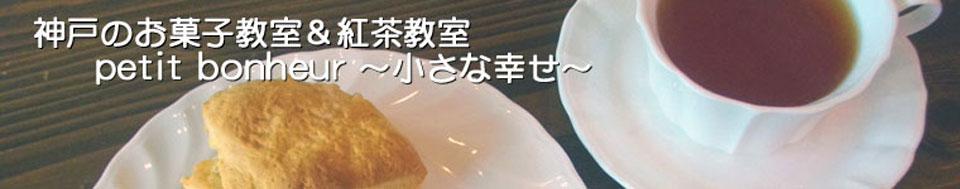 神戸のお菓子教室&紅茶教室 petit bonheur