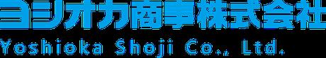 ヨシオカ商事株式会社
