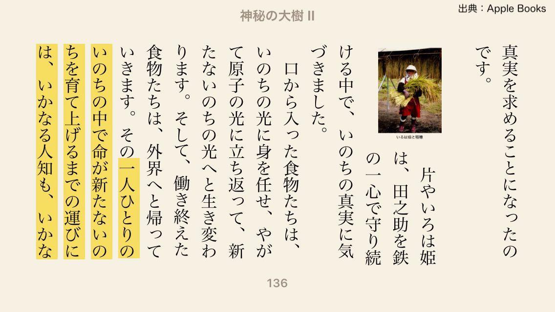 ここから書籍『神秘の大樹第二巻ヒロシマとつる姫』の抜粋。「米は人間の主食です。生きるためのいのちの機関車です。田之助は酒好きが高じて乱れとなり、いろは姫との葛藤が長い間続きましたが、ようやく生きることの原点に気づくことができて、いのちの真実を求めることになったのです。片やいろは姫は、田之助を鉄の一心で守り続ける中で、いのちの真実に気づきました。口から入った食物たちは、いのちの光に身を任せ、やがて原子の光に立ち返って、新たないのちの光へと生き変わります。そして、働き終えた食物たちは、外界へと帰っていきます。