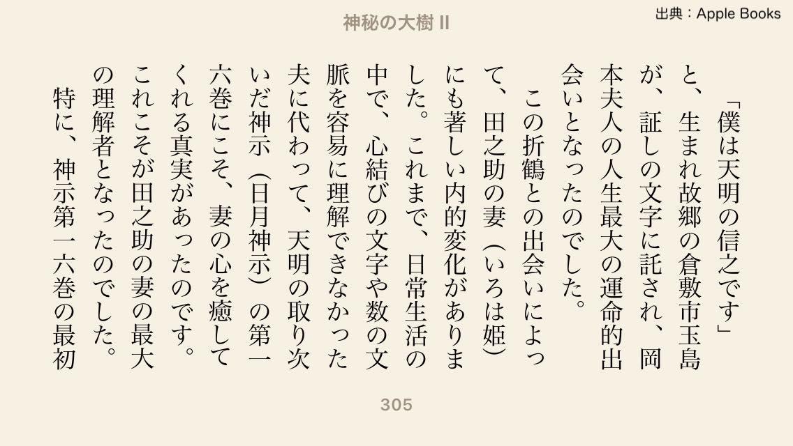 さらにここから抜粋。「僕は天明の信之です」と、生まれ故郷の倉敷市玉島が、あかしの文字に託され、岡本夫人の人生最大の運命的出会いとなったのでした。この折鶴との出会いによって、田之助の妻(いろは姫)にも著しい内的変化がありました。これまで、日常生活の中で、心結びの文字や数の文脈を容易に理解できなかった夫に代わって、天明の取り次いだ神示(日月神示)の第十六巻にこそ、妻の心を癒してくれる真実があったのです。これこそが田之助の妻の最大の理解者となったのでした。