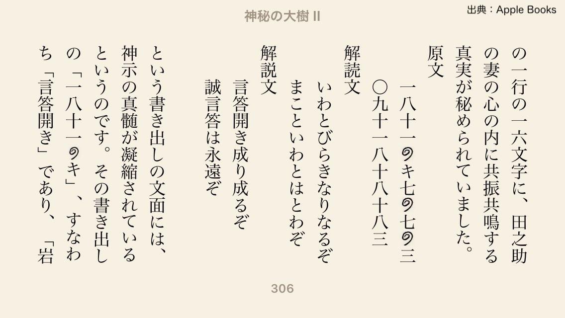 特に、神示第十六巻の最初の一行の十六文字に、田之助の妻の心の内に共振共鳴する真実が秘められていました。いわとびらきなりなるぞ。まこといわとはとわぞ。という書き出しの文面には、神示の真髄が凝縮されているというのです。