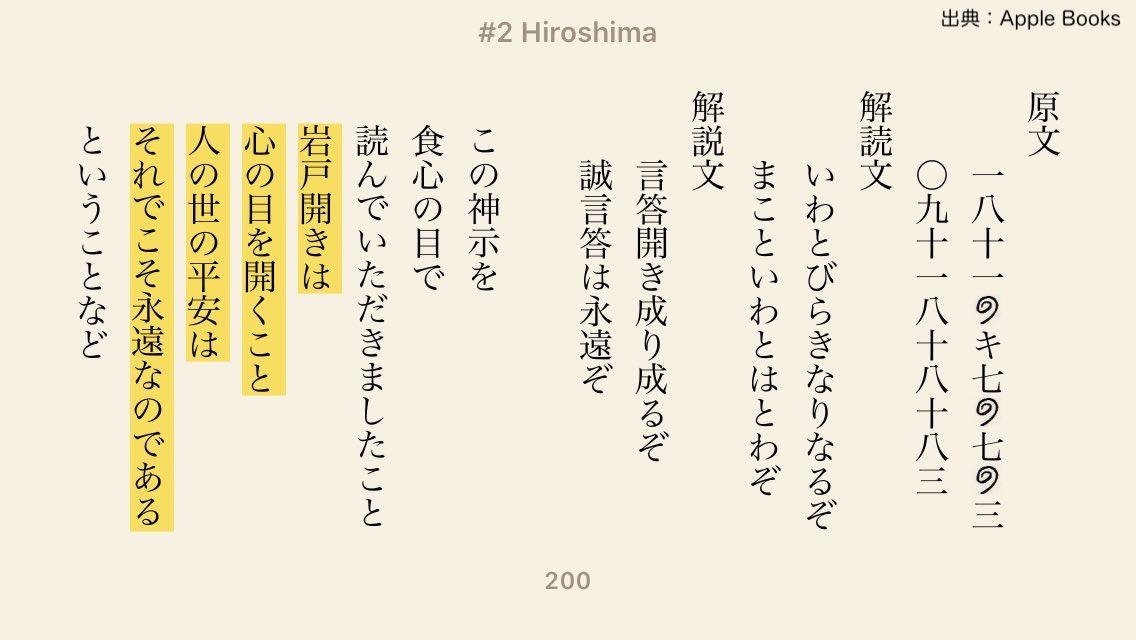 ここから書籍『神秘の大樹 第二巻 ヒロシマとつる姫』からの抜粋。「いわとびらきなりなるぞ。まこといわとはとわぞ。この神示を食心の目で読んでいただきましたこと、岩戸開きは心の目を開くこと、人の世の平安は、それでこそ永遠なのである、ということなど