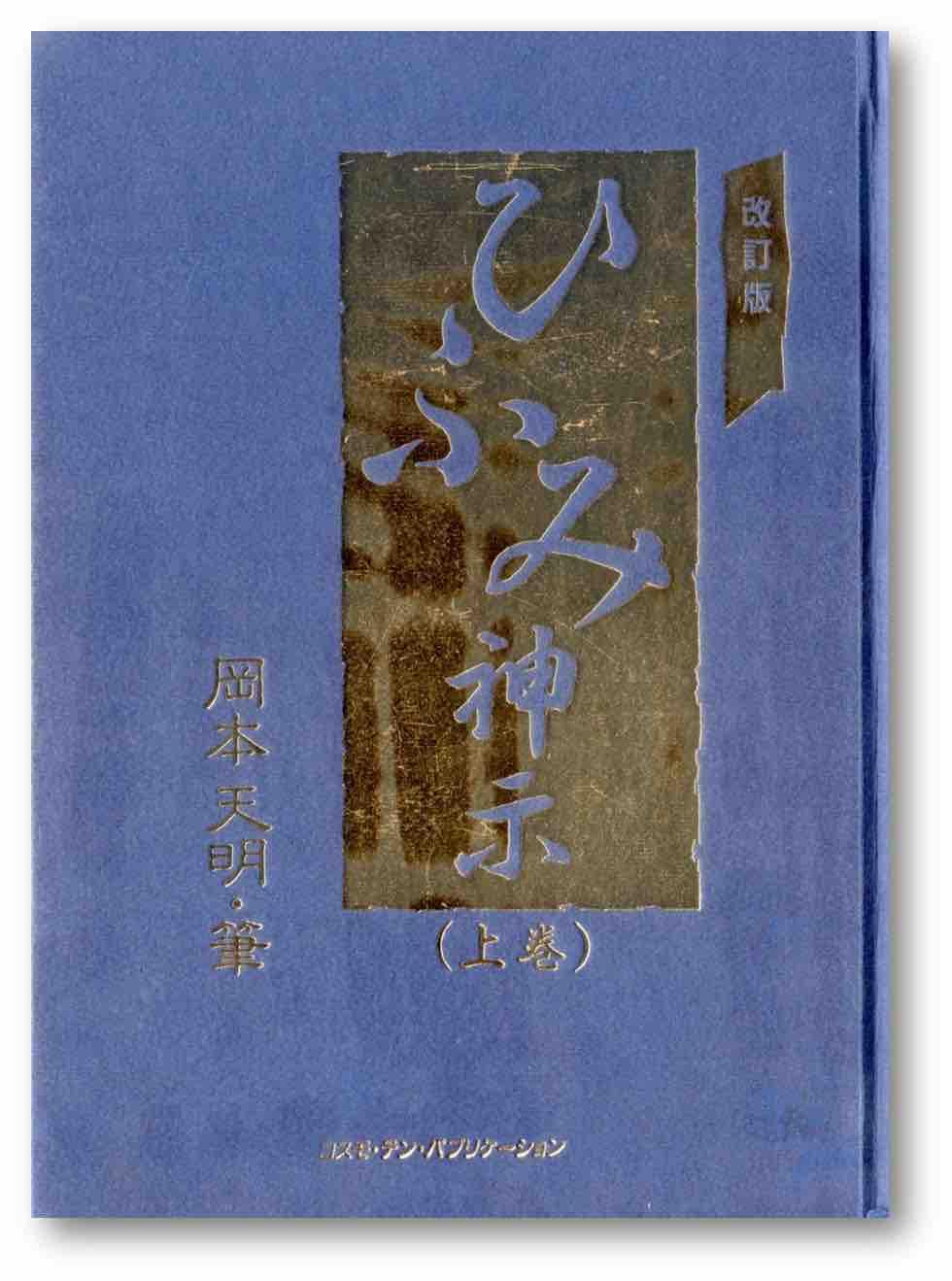 書籍『ひふみ神示』を図書館検索サイト「カーリル」で検索します