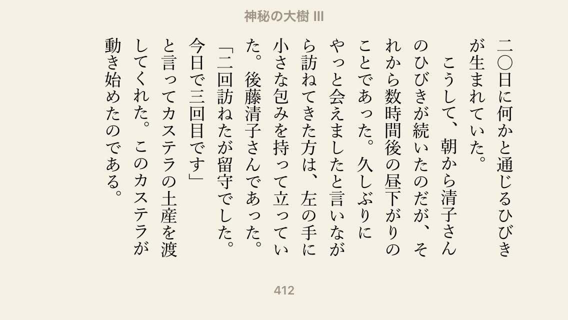 一月二〇日生まれでこの日の二月二〇日に何かと通じるひびきが生まれていた。こうして、朝から清子さんのひびきが続いたのだが、それから数時間後の昼下がりのことであった。久しぶりにやっと会えましたと言いながら訪ねてきた方は、左の手に小さな包みを持って立っていた。後藤清子さんであった。「二回訪ねたが留守でした。今日で三回目です」と言ってカステラの土産を渡してくれた。このカステラが動き始めたのである。