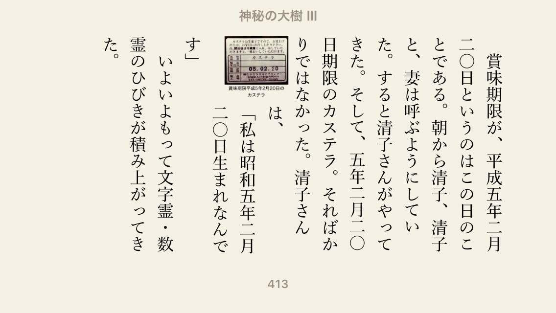 賞味期限が、平成五年二月二〇日というのはこの日のことである。朝から清子、清子と、妻は呼ぶようにしていた。すると清子さんがやってきた。そして、五年二月二〇日期限のカステラ。そればかりではなかった。清子さんは、「私は昭和五年二月二〇日生まれなんです」いよいよもって文字霊・数霊のひびきが積み上がってきた。以上、抜粋はここまで。